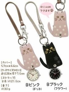 【送料無料】 時計 ネコ モチーフ カバー ウォッチ バッグチャーム ストラップ ウォッチ J-AXIS HP138 HP139