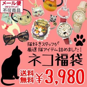 ■ 送料無料! ネコ 猫 アイテム 福袋  ファッション 可愛い ギフト 女性 雑貨 かわいい おしゃれ 人気 誕生日
