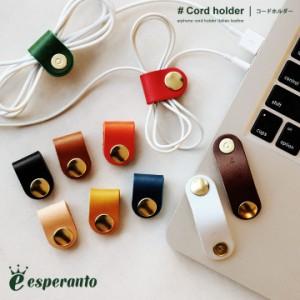 (エスペラント) esperantoイヤホン コード ホルダー イタリアンレザー BUTTERO 巻き取り コードリール