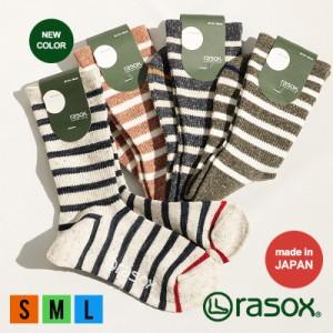 (ラソックス) rasox ミドル丈 ソックス 靴下 ボーダー 日本製  メンズ レディース コットンボーダークルー