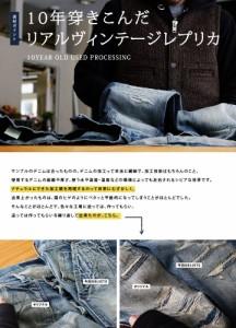 (ブルート) BLUETO「10年JEANS」ヴィンテージストレートデニム by Iwato