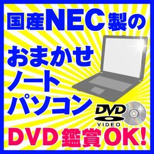 当店おまかせNECワイドノートVersaProシリーズ DVD鑑賞OK!2GBメモリ 80GBHDD ワイド液晶 Windows7pro 【KingsoftOffice付(2013)】