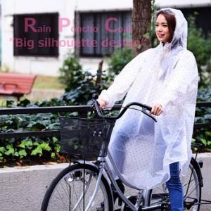 【完売御礼】自転車対応・レインコート 袖あり レインポンチョ レディース レインウェア 雨がっぱ 雨合◎本日注文2月13日頃出荷予定