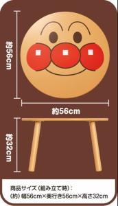 アンパンマン 顔テーブル (4971404311541)