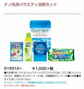 【G15012】ブリヂストン/BRIDGESTONE ナノ洗浄バラエティ洗剤セット【ブリヂストン/BRIDGESTONE