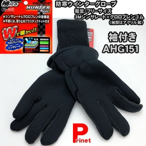 軽量ウィンターグローブ  ブラック  袖付き  防寒3Mシンサレート×クロロプレンゴム /