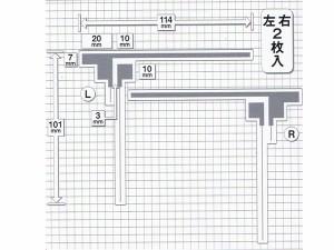 【メール便】補修用フィルムアンテナ  L型左右2枚入バルク品  AD-520F-B  日本製 /