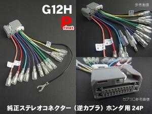 【メール便】ホンダ24P  純正ステレオコネクター(逆カプラ)G12H /
