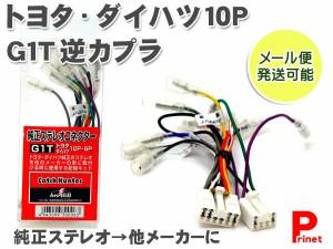 純正ステレオコネクター/逆カプラ/逆ハーネス【トヨタ・ダイハツ10P/6P】 G1T /