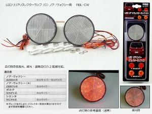 【白】LEDリアバンパー  リフレクターランプ(C)/12V(ノアNOAH・ヴォクシーVOXY用)