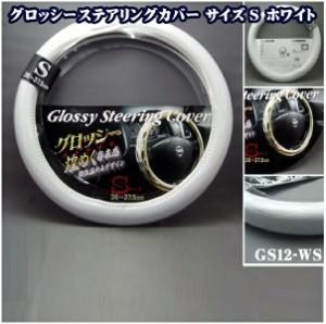 グロッシー ステアリングカバー/ハンドルカバー サイズS  ホワイト 軽自動車コンパクトカーGS12-WS /