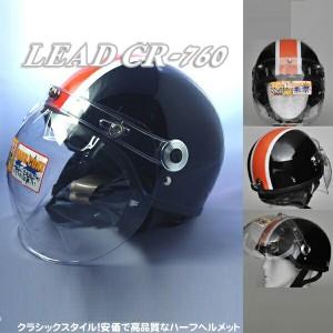 CROSS  イヤーカバーとシールド付バイク用クラシックハーフヘルメット  ブラックオレンジ  サイズ57-60cm /