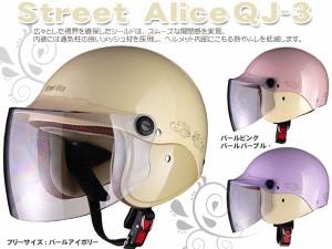 StreetAlice  女性用レディースセミジェットヘルメット   QJ-3 /