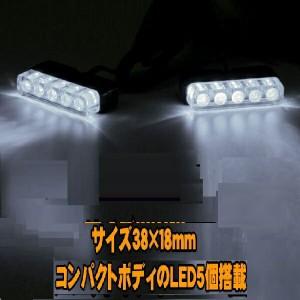 【バイク用デイライト】LEDミニデイライト  ホワイト /
