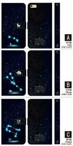 iphoneX 手帳型 スマホケース ほぼ全機種対応 DM便送料無料 ケース カバー iiphone8 iphone8plus  iPhone Plus Xperia AQUOS  dc-430 星
