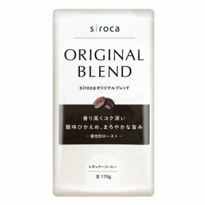 siroca シロカ オリジナルブレンド コーヒー豆 170g 焙煎 レギュラーコーヒー オリジナルブレンド豆