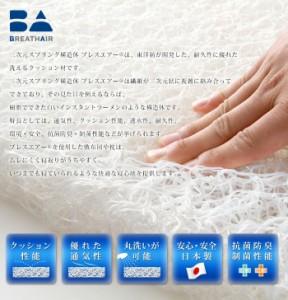 ブレスエアー(R) 枕 ブレスエア 洗える 日本製 東洋紡 三次元スプリング構造体 ブレスエアー (R)使用枕 高めメッシュカバー付き【送料無