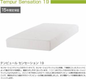 テンピュール センセーション 19 クイーン tempur sensation 19 マットレス【正規品】