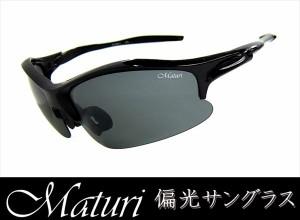 Maturi マトゥーリ 偏光サングラス TK-004-2 新品 ケース付き【送料無料】