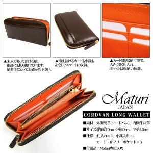 Maturi マトゥーリ エグゼクティブ コードバン ラウンドファスナー 長財布 MR-036 BR/OR 【送料無料】