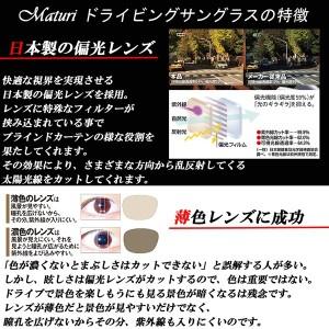 マトゥーリ Maturi 偏光 ドライビングサングラス 日本製レンズ TK-410-2【送料無料】