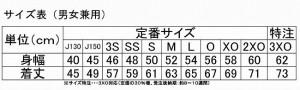 ニッタク 男女兼用・ジュニアサイズ 卓球ユニフォーム スカイメロディシャツ NW2167 【カラー】グリーン 【サイズ】M