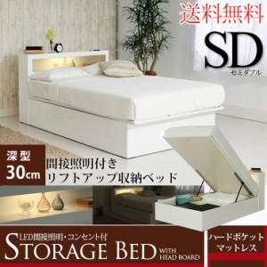 ベッド セミダブル マットレス付き 深型 縦開き LEDライト付 跳ね上げ 収納ベッド EDGEエッジ ハードポケットコイル セミダブル(代引不可