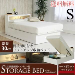 ベッド シングル マットレス付き 深型 縦開き LEDライト付 跳ね上げ 収納ベッド EDGEエッジ ハードポケットコイル シングル(代引不可)【