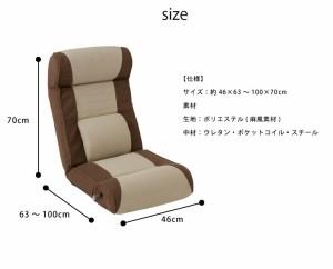 座椅子 イス レバー式 ポケットコイル入り連動座椅子 ポケットコイル 無段階調整 リクライニング ポケットコイル【送料無料】