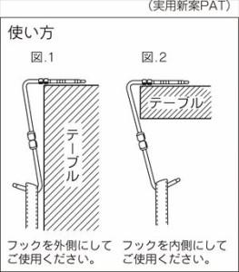 七宝素材 バッグ用テーブルハンガー MHー1 37644