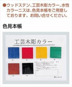工芸木彫カラー B 250CC 黄 31922