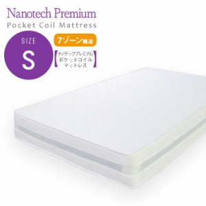 ナノテックプレミアム マットレス ポケットコイル (mpk9z21-s97) シングルサイズ (幅97センチ)  BIC-BED【送料無料】(代引き不可)