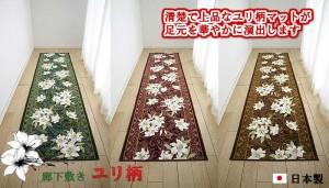 廊下敷き 廊下マット 80cm×340cm【ユリ柄】カーペット ロングカーペット 洗える ウォッシャブル(代引不可)【送料無料】