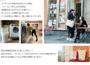 フレディレック ランドリーバスケット 洗濯かご 持ち手 軽量 大容量 FREDDY LECK 北欧 白 おしゃれ シンプル