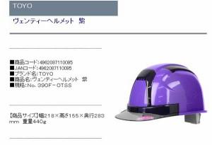 TOYO ヴェンティーヘルメット 紫 No.390F-OTSS(代引不可)