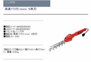 ニシガキ 高速バリカンmini 5枚刃 N-880(代引不可)
