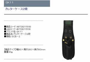 SK11 カッターケース2段 SCB-2(代引不可)