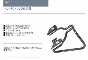 SK11 インパクトフック右手用 SIH-WR-W(代引不可)
