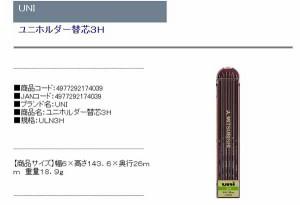UNI ユニホルダー替芯3H ULN3H(代引不可)