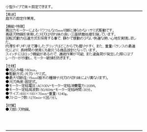 ニシガキ 高速バリカンmini 5枚刃 N-880(代引不可)【送料無料】