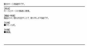 カクダイ カップリング 1184087(代引不可)