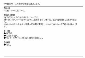 カクダイ 滴下ニップル 5741(代引不可)