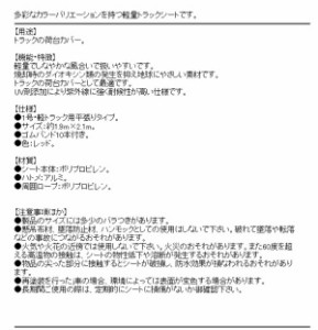 SK11 軽トラックシート 彩色 SKS-C1921RE(代引不可)