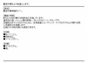 セフティ-3 ガーデン防蚊腕カバー ベージュ(代引不可)