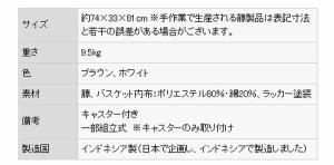 天然籐ランドリーチェスト ワイド3段 家具 インテリア 家具 収納家具 タンス チェスト(代引不可)【送料無料】