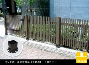 平地用ウッドポール固定金具 4個セット フェンス 木製フェンス ピケフェンス 天然木製 ガーデンフェンス(代引不可)【送料無料】