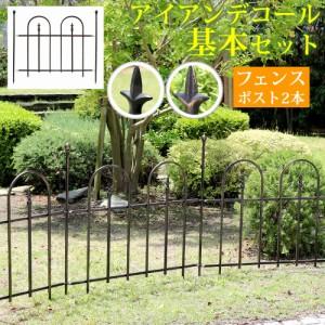 アイアンデコールフェンス基本セット フェンス ゲート 扉 アイアン ガーデンフェンス ガーデニング 枠 柵 仕切り(代引不可)【送料無料】