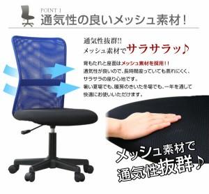 シンプル&コンパクトなメッシュオフィスチェア【-Hobbit-ホビット】(パソコンチェア・OAチェア)コンパクト 肘付 学習椅子 勉強イス メ
