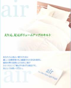 【今ならフリースカバープレゼント】羽毛布団 【ニューゴールドラベル】 「air」 エアー ベーシック シングル ロング ゴールド 【送料無