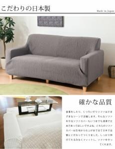 日本製 撥水加工ソファーカバー 3人用 肘掛けあり【送料無料】